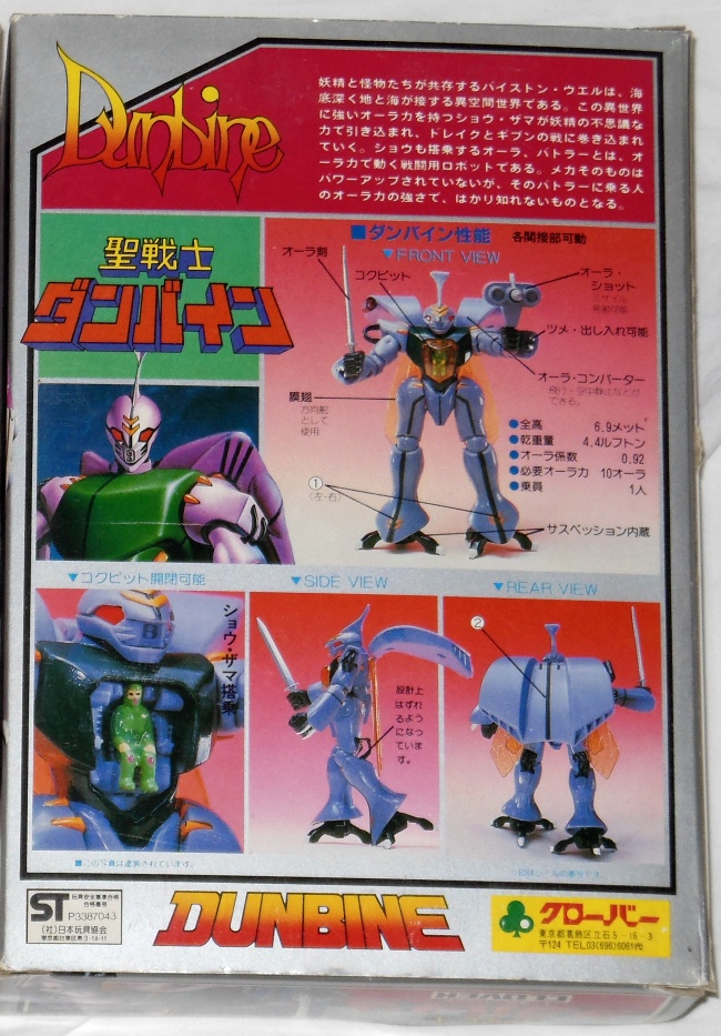Dunbine by Clover 1/46 scale back box cover 1983 Japan from anime Aura Battler Dunbine 1983-1984 Seisenshi Dunbine(聖戦士ダンバイン)