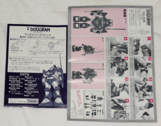 Combat Armor Dougram Japanese Instructions Takara 1984 1/72 scale from anime tv show Fang of the Sun Dougram 1981-1983 太陽の牙ダグラム