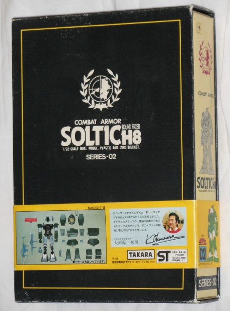 Soltic H8 Round Facer front box cover Series-02 1/72 scale Takara 1981 Japan from anime tv show Fang of the Sun Dougram 1981-1983  other namese Document Taiyou no Kiba Dougram, Choro Q Dougram,太陽の牙ダグラム