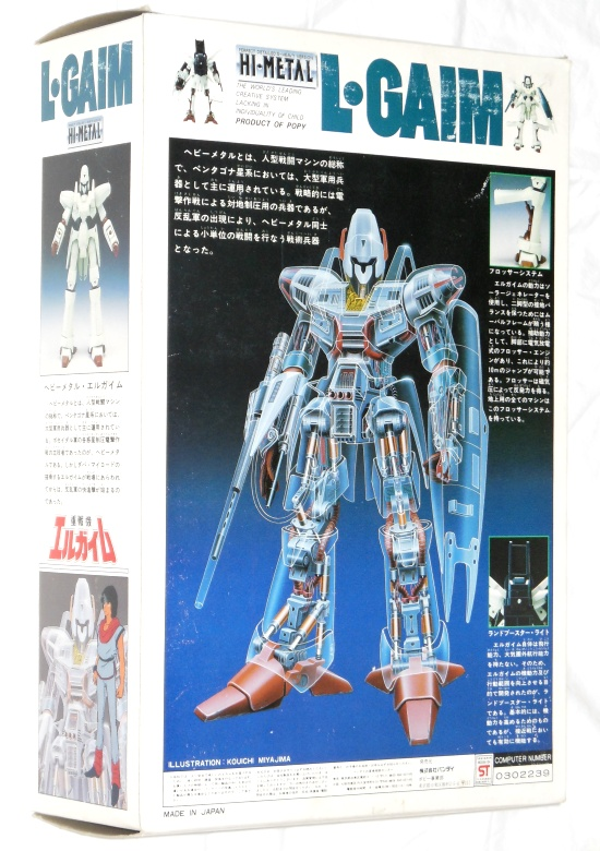 Hi-Metal L-Gaim back box cover 1/100 Scale Popy Bandai ST 1984 from anime  Juusenki L-Gaim(重戦機エルガイム) 1984-1985