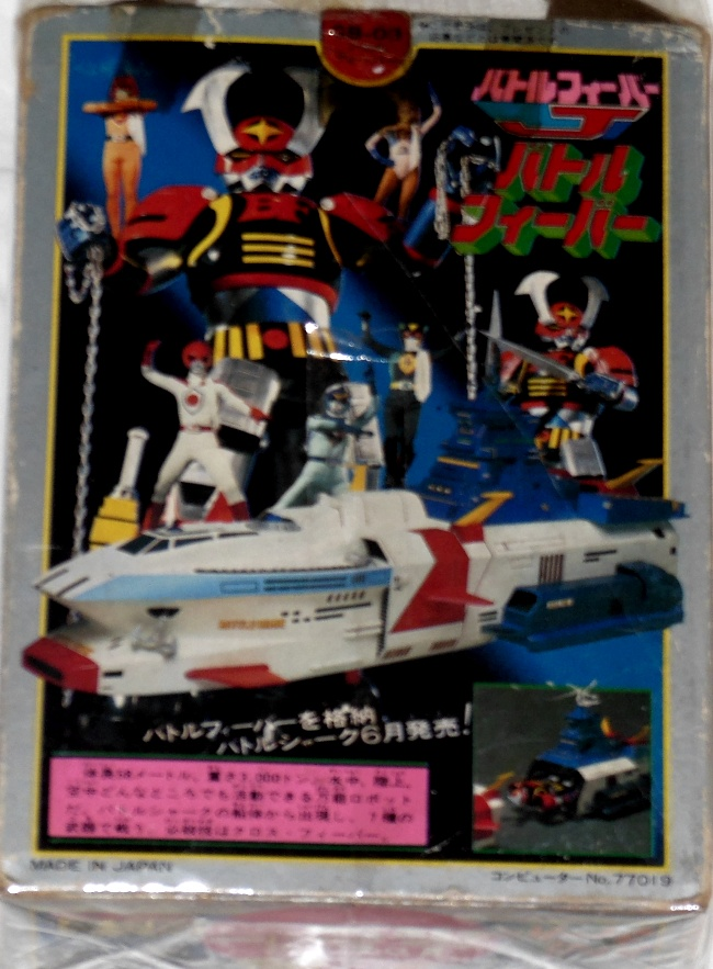 Popy Battle Fever Robo ST GB-03 1979 from tokusatsu tv show Battle Fever J 1979-1980 back box cover Team Battle Fever (バトルフィーバー隊 Batoru Fībā Tai) aka Battle Fever J (バトルフィーバーJ Batoru Fībā Jei),