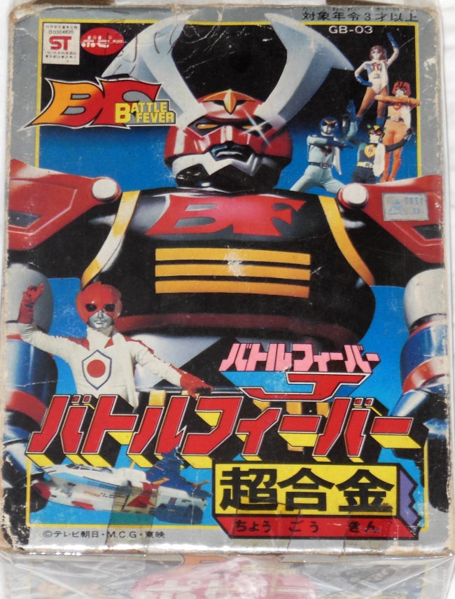 Popy Battle Fever Robo ST GB-03 1979 from tokusatsu tv show Battle Fever J 1979-1980 front box cover Team Battle Fever (バトルフィーバー隊 Batoru Fībā Tai) aka (バトルフィーバーJ Batoru Fībā Jei),