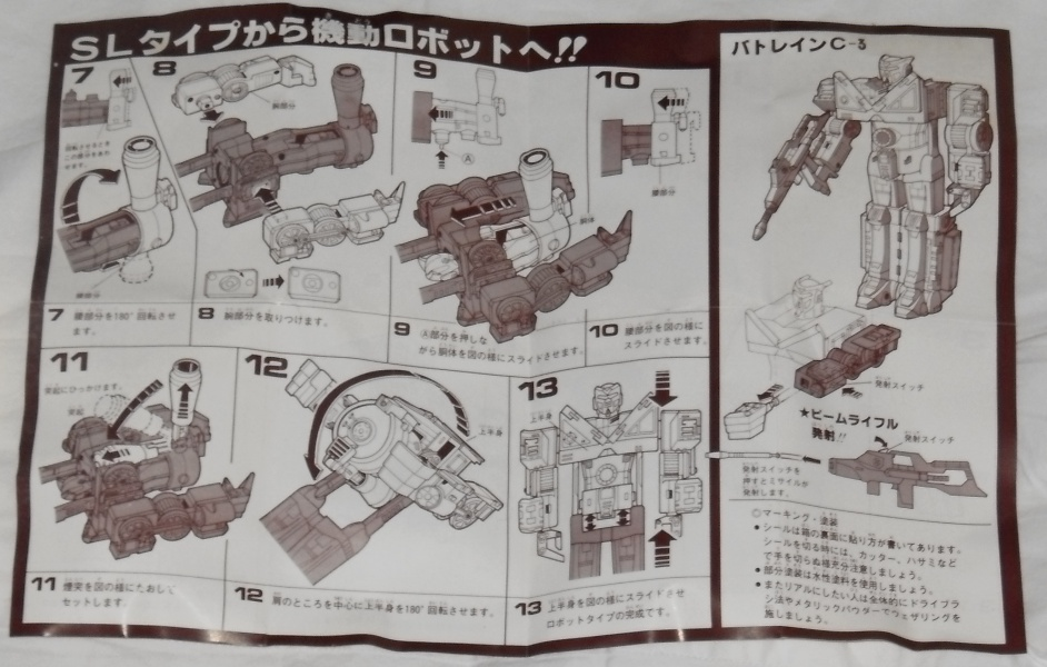 Batrain C-3 SL Type Takatoku aka Sasuraiger 1984 Japanese instructions from anime tv show Galactic Whirlwind Sasuraiger 1983-1984 other names Ginga Shippū Sasuraiger, Wonder Six, 銀河疾風サスライガー