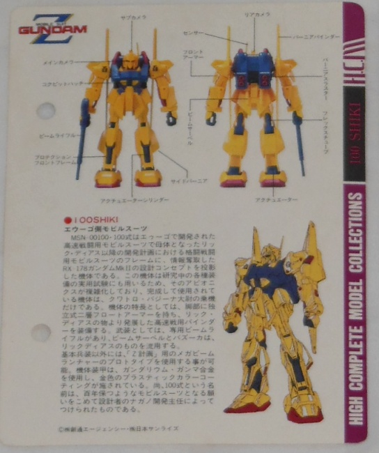 High Complete Model M100 Shiki MSN-00100 1/144 scale HCM 23 Z Gundam Japan 1985 card