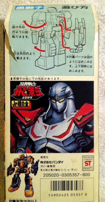 Ninja Senshi Tobikage Kurojishi by Bandai 1985 back box cover anime tv show from 1985-1986 other names Ninja Robot Tobikage, Ninja Warrior Tobikage, Robots Ninja, 忍者戦士飛影