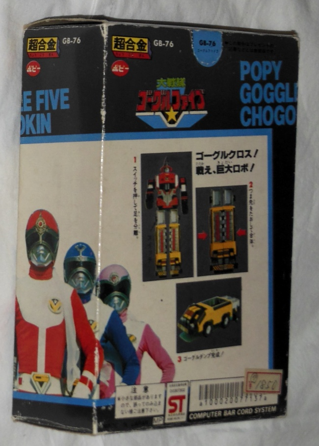 Goggle Five Chogokin by Popy GB-76 Japan ST 1982 from Dai Sentai Goggle Five 1982-1983 back box cover