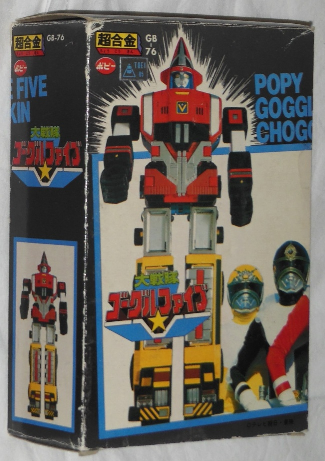 Goggle Five Chogokin by Popy GB-76 Japan ST 1982 from Dai Sentai Goggle Five 1982-1983 front box cover