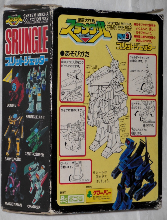 Britt Jetter 1/100 scale Srungle System Mecha Colection No.2 ST Clover 1983 from anime Akū Daisakusen Srungle 1983-1984 Clover back box cover