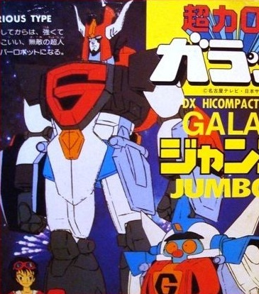 Galatt DX Hicompact Model Jumbow 1985 from anime Choriki Robo Galatt(超力ロボ ガラット) in 1984