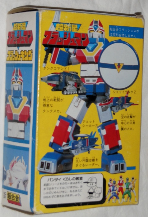 Flash King(フラッシュキング Furasshu Kingu) GC-33 ST by Popy Bandai Japan 1986 from live action show Choushinsei Flashman 1986-1987 box back  (超新星フラッシュマン)