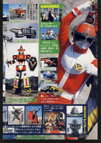 Dai Sentai Goggle V TV show from 1982-1983 (大戦隊ゴーグルファイブ, Dai Sentai Gōguru Faibu)