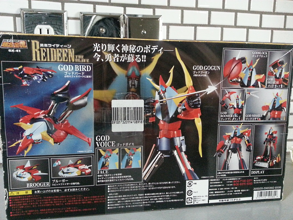 Reideen the Brave GX-41 Bandai Soul of Chogokin 2008 Raydeen Raideen back of box from anime Brave Raideen, Reideen the Brave, 勇者ライディーン Yuusha Raideen from 1975 to 1976