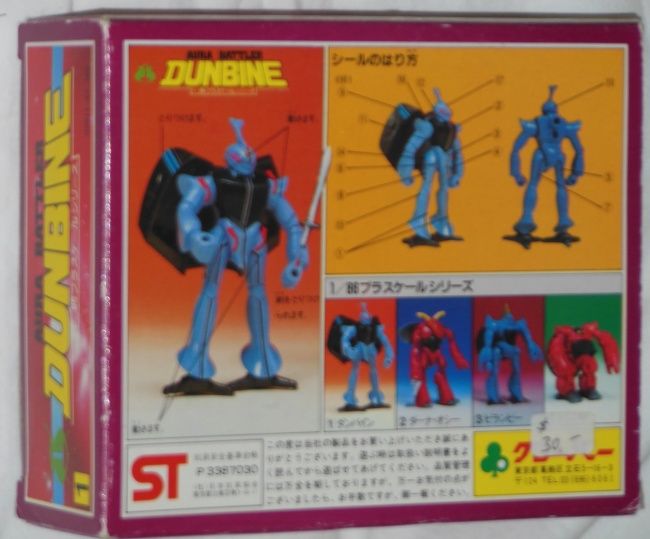 Aura Battler Dunbine 1983 Clover 1/86 Scale back of the box from anime Holy Warrior Dunbine 1983-1984 Seisenshi Dunbine(聖戦士ダンバイン)