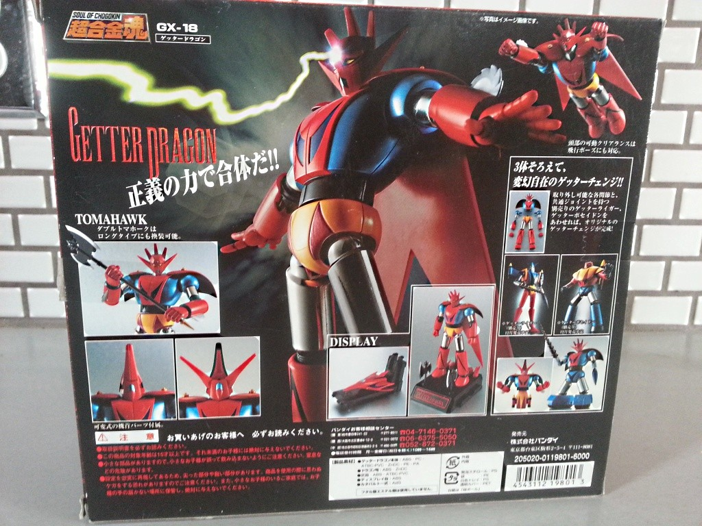 Getter Dragon(ゲッタードラゴン) GX-18 Bandai Soul of Chogokin 2003 Getter Robo G back of box from anime Getta Robo G (Japanese), Jet Robot (Italian), Robo Formers, Starvengers, ゲッターロボG (Japanese), 게타로보 (Korean)