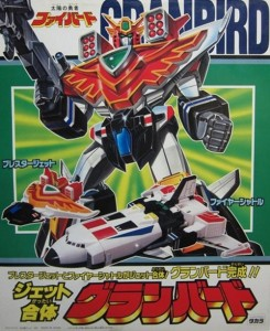 Yuusha The Brave Fighter Of Sun Fighbird DX Granbird Takara 1991 タカラ 太陽の勇者ファイバード   グランバード DX