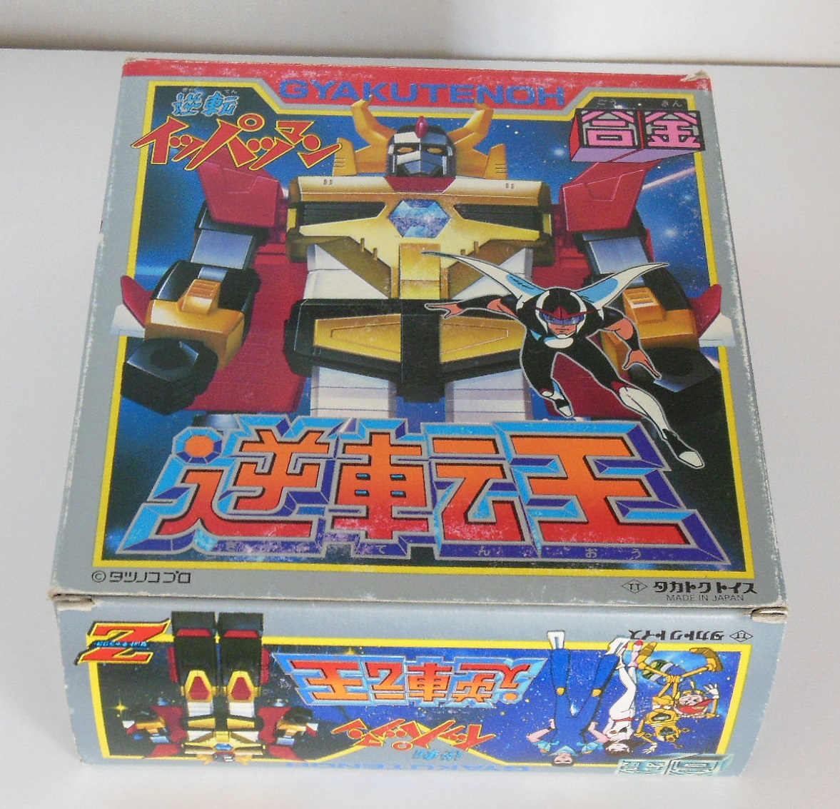 Gyakutenoh ST Takatoku Toys 1982 Z-Gokin Gyakuten-oh front-bottom of box from the anime series Gyakuten! Ippatsuman (逆転!イッパツマン) from 1982-1983