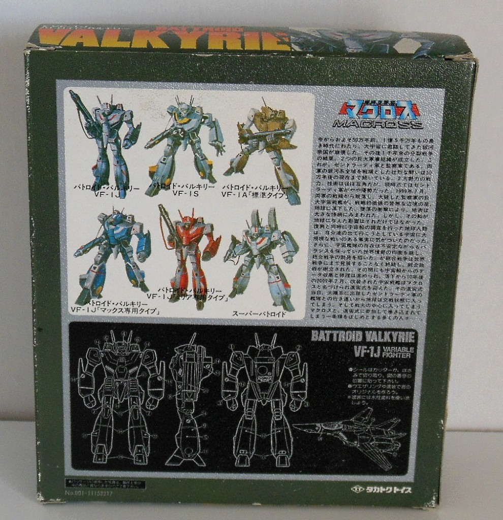 Macross VF-1J ST 1/100 scale back of box Hikaru Ichijyo (一条 輝 Ichijō Hikaru)- Takatoku Toys(タカトクトイス) 1983 from anime Super Dimension Fortress Macross( 超時空要塞マクロス or Chōjikū Yōsai Makurosu) VF-1J ST