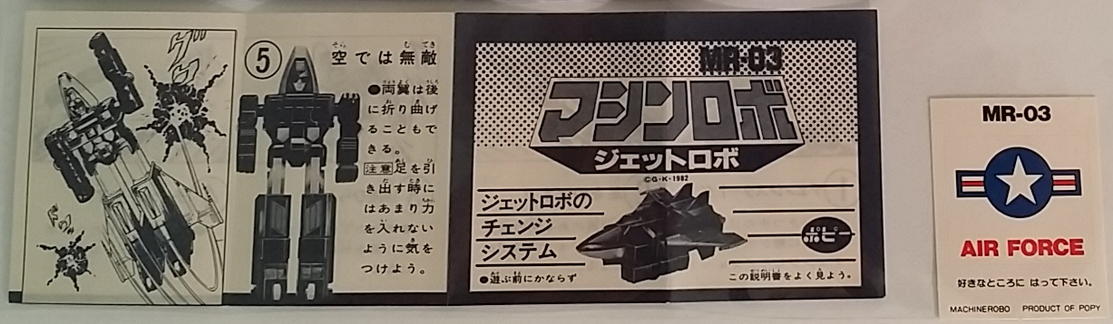 MachineRobo MR-03 Jet Robo Fitor 1982 Popy Bandai Japan - instructions/comic and stickers front (Chronos no Gyakushuu マシンロボ クロノスの大逆襲)