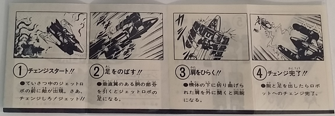 MachineRobo MR-03 Jet Robo Fitor 1982 Popy Bandai Japan - instructions/comic back side (Chronos no Gyakushuu マシンロボ クロノスの大逆襲)