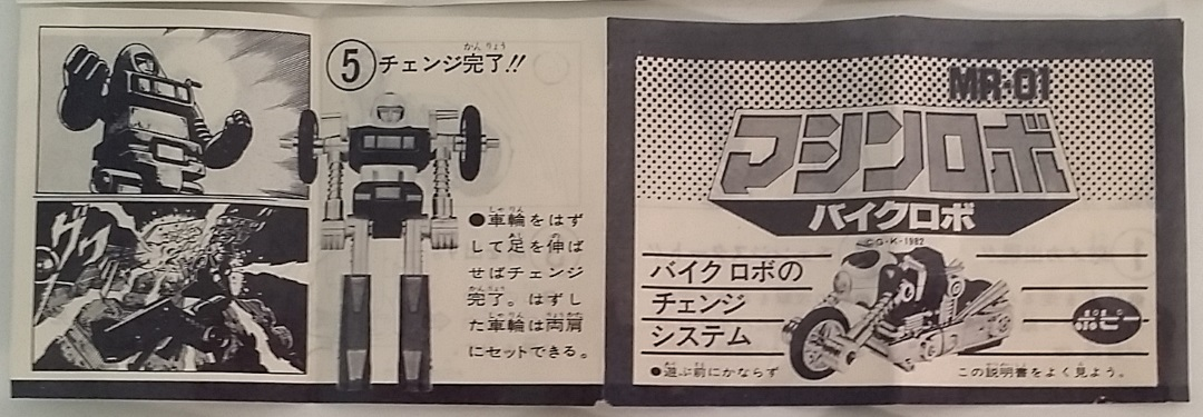 Machine Robo MachineRobo MR-01 Cy-Kill 1982 Popy Japan Bike Robo Machines Gobots Machine Men - instructions front - from anime Machine Robo Revenge of Cronos(Chronos no Gyakushuu マシンロボ クロノスの大逆襲) 1988-1989 and Challenge of the Gobots 1983-1987 La Revanche des Gobots in France